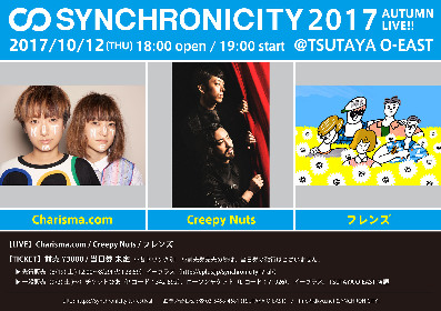 Creepy Nuts、Charisma.com、フレンズのスリーマン  『SYNCHRONICITY'17 AUTUMN LIVE!!』開催決定