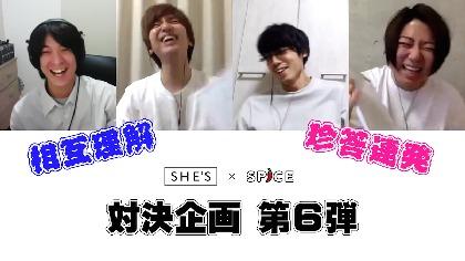 【動画企画】SHE'S 対決第6弾 今だからこそ確かめたい、メンバー同士どこまで分かり合えているのか?