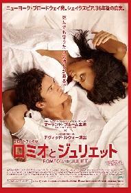 オーランド・ブルーム主演ブロードウェイ版『ロミオとジュリエット』が期間限定でスクリーンに登場