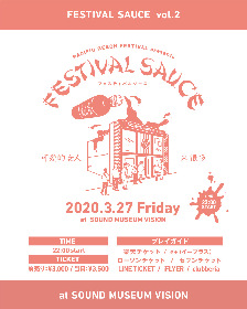 『PACIFIC BEACH FESTIVAL presents FESTIVAL SAUCE Vol.2』空音ら第1弾出演アーティストを発表