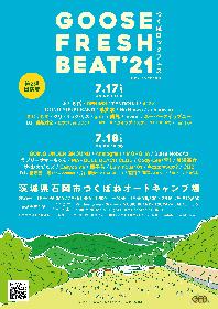 『GFB'21(つくばロックフェス)』7月17日・18日に開催 チケット一般発売が開始