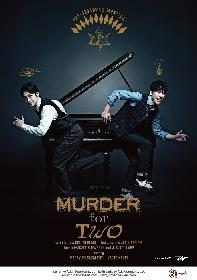 坂本昌行×海宝直人が13人のキャラクターを演じる ミュージカル『MURDER for Two マーダー・フォー・トゥー』再演決定