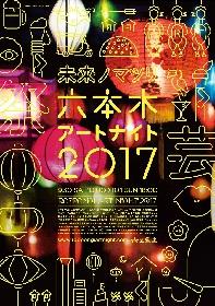 『六本木アートナイト 2017』プログラム内容が解禁 蜷川実花の鮮やかな作品が非日常へと誘う