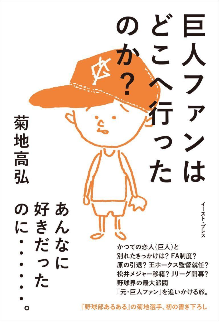 4月8日に刊行された『巨人ファンはどこへ行ったのか?』(イースト・プレス)の発売を記念し、著者の菊地高弘と、「プロ野球死亡遊戯」こと中溝康隆がトークイベントを開催する