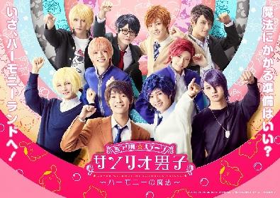 ミラクル☆ステ―ジ『サンリオ男子』、関東・関西・九州サンリオ男子が大集合 キラキラなキービジュアルが解禁
