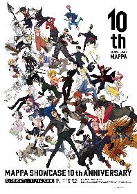 『呪術廻戦』・『進撃の巨人』・『ゾンビランドサガ』などの貴重な資料を展示 MAPPAの10周年企画展が渋谷で開催決定