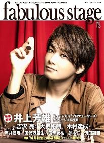 井上芳雄主演のミュージカル『プロデューサーズ』を70ページで大特集 『fabulous stage Vol.13』が発売