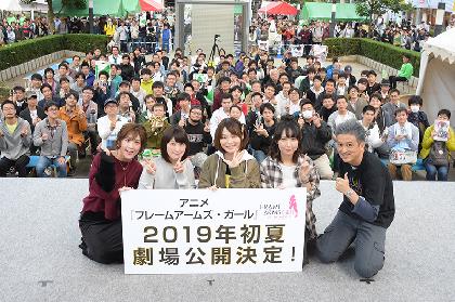 アニメ『フレームアームズ・ガール』2019年初夏に劇場公開決定!