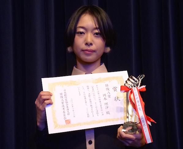 第2回受賞者の岡本理沙