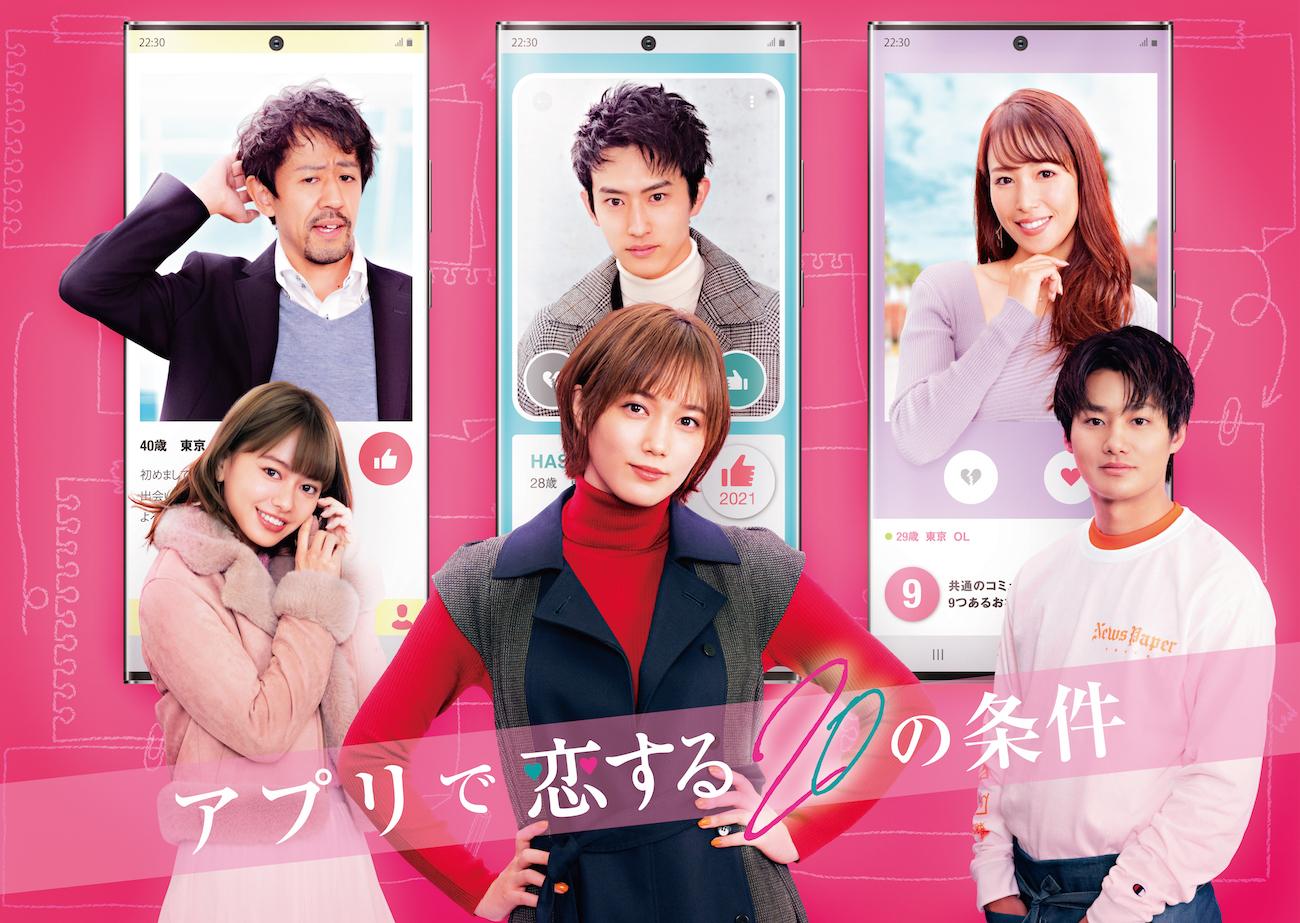 ドラマ『アプリで恋する20の条件』