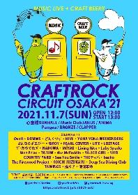 音楽とクラフトビールのサーキットイベント『CRAFTROCK CIRCUIT OSAKA '21』心斎橋6ライブハウスで開催決定
