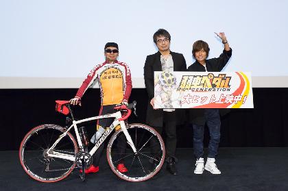『弱虫ペダル Re:GENERATION』公開記念舞台挨拶に安元洋貴、森久保祥太郎、伊藤健太郎が登壇