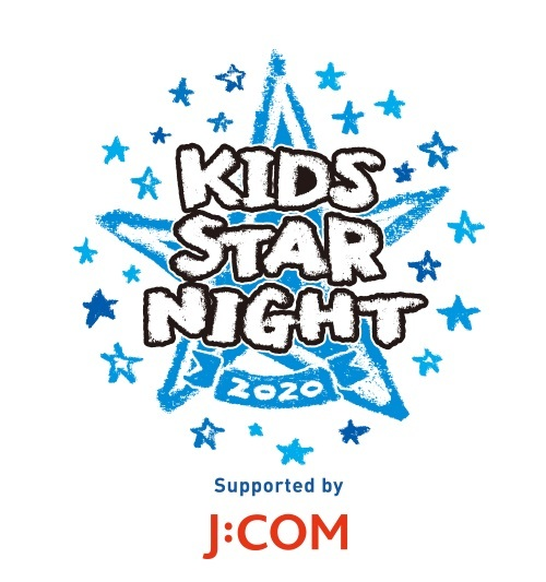 横浜DeNAベイスターズが9月12日に『キッズ STAR☆NIGHT 2020 Supported by J:COM』を開催する (c)YDB