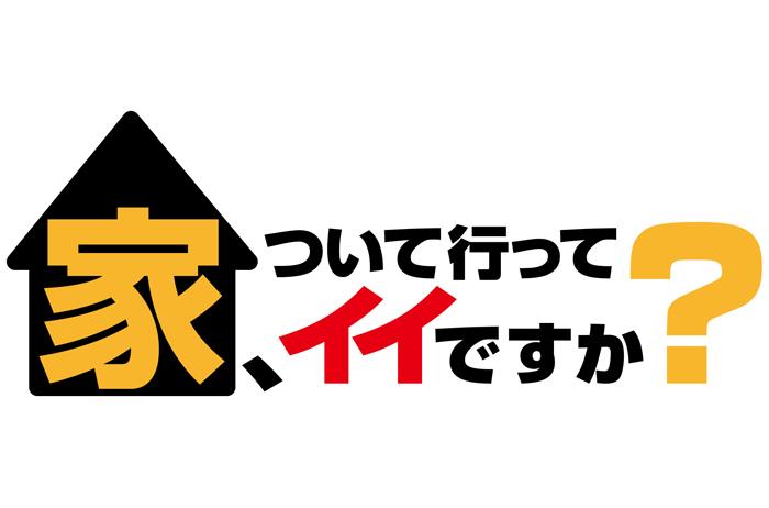(番組ロゴ提供:テレビ東京)