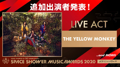 『SPACE SHOWER MUSIC AWARDS 2020』ライブアクトとしてTHE YELLOW MONKEYの出演を発表