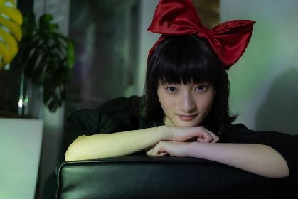ミュージカル『魔女の宅急便』キキ役・井上音生にインタビュー~「もし魔法が使えたら……」