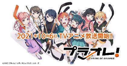 『プラオレ!〜PRIDE OF ORANGE〜』放送時間決定 最速はABEMAアニメチャンネル