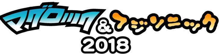 """""""マグロック&フジソニック2018"""""""