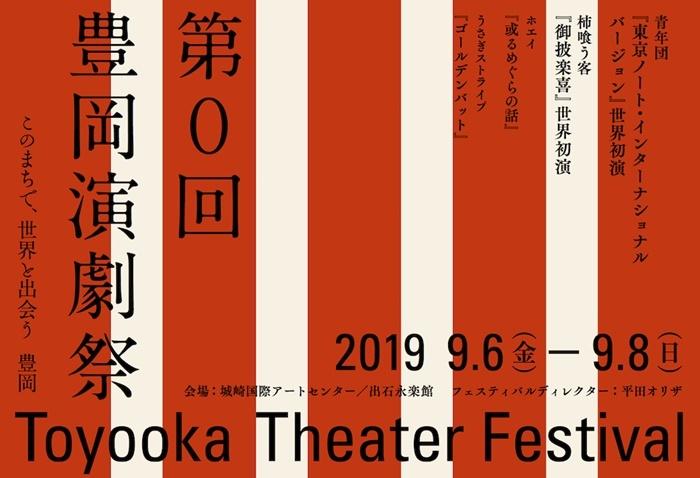 『第0回豊岡演劇祭』メインビジュアル。