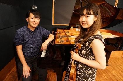 ヴァイオリニスト戸澤采紀がピアニスト樋口一朗とリサイタルで共演 公演を前にスペシャルインタビューが実現