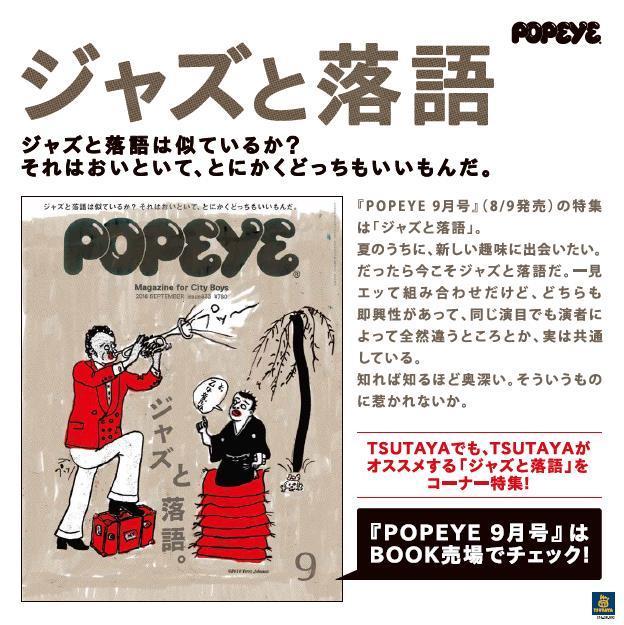 雑誌『POPEYE』の「ジャズと落語」特集