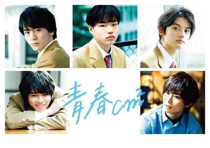 オンライン演劇『青春㎠』