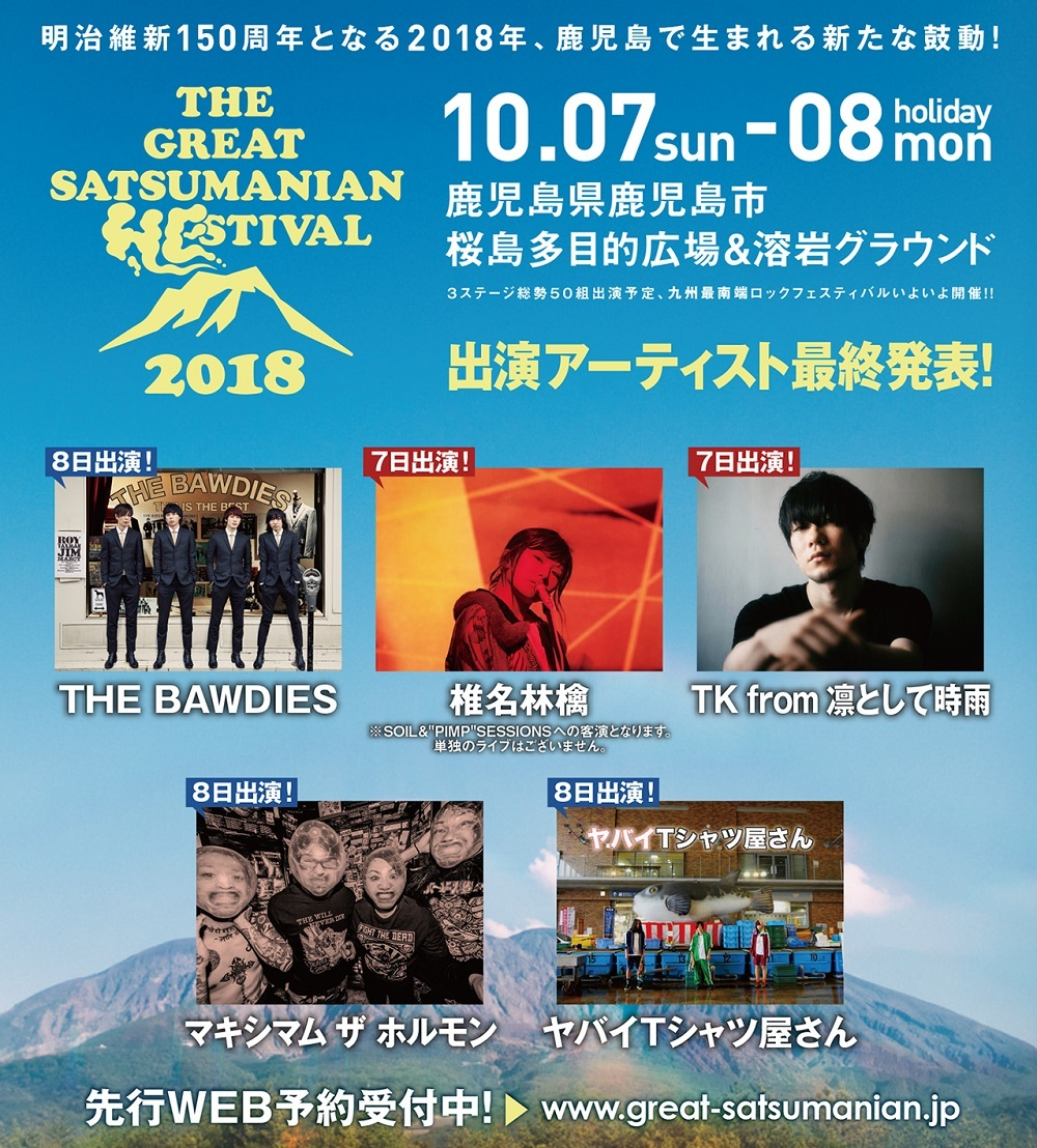 THE GREAT SATSUMANIAN HESTIVAL 2018