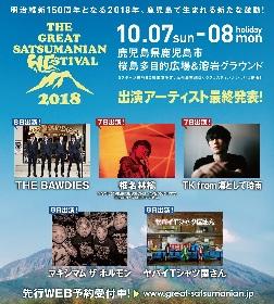 椎名林檎、マキシマム ザ ホルモンら 『THE GREAT SATSUMANIAN HESTIVAL 2018』最終出演アーティストを発表
