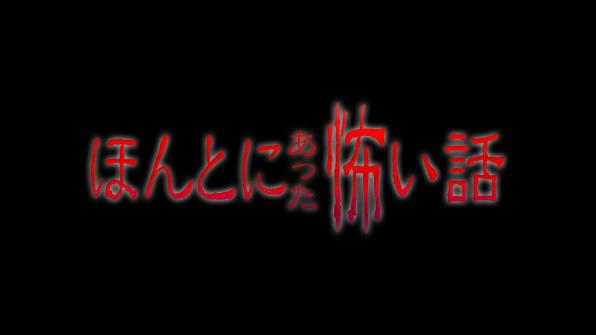 「ほんとにあった怖い話」ロゴ (c)フジテレビ
