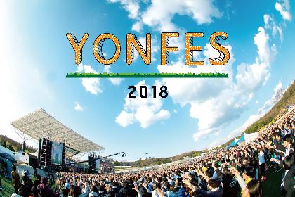 04 Limited Sazabys主催『YON FES』、2018年も開催決定!