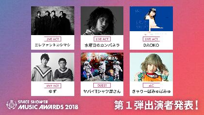 ゆず、エレカシら 『SPACE SHOWER MUSIC AWARDS 2018』第一弾出演者を発表 MCにはきゃりーぱみゅぱみゅも追加に