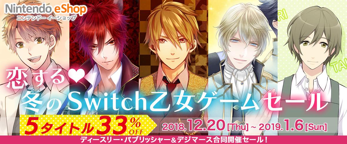 『恋する冬のSwitch乙女ゲームセール』