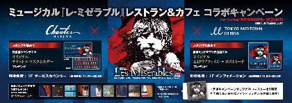 東京ミッドタウン日比谷&日比谷シャンテで、ミュージカル『レ・ミゼラブル』とのコラボメニューの提供を開始