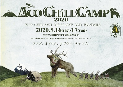 『ACO CHiLL CAMP 2020』5月16日(土)、5月17日(日)に富士山樹空の森で開催決定