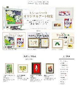 手塚治虫やモネらによる名画が一堂に 「ディノス アートギャラリー」がオープン