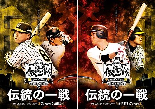2016年より読売ジャイアンツと阪神タイガースが相互展開している共同プロジェクト『伝統の一戦~THE CLASSIC SERIES~』