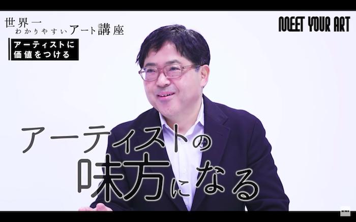 【アート講座】小山登美夫氏インタビュー(YouTubeより) 「買ってくれた人が、そのアーティストの味方になってくれる」味方という表現に愛を感じる