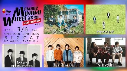 ズーカラデル、ドラマストア、reGretGirlら5組が出演する音楽イベント『MINAMI WHEEL 2020 NEO EDITION vol.4』開催決定