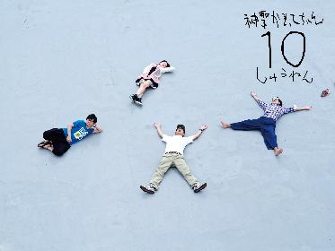 神聖かまってちゃん、7月4日に9枚目となるアルバムをリリース