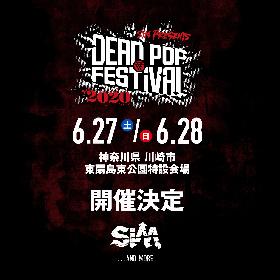 SiM主催『DEAD POP FESTiVAL』2020年も開催決定