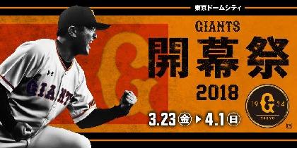 シーズン開幕が待ち遠しいファンに! 23日から『東京ドームシティ GIANTS開幕祭』