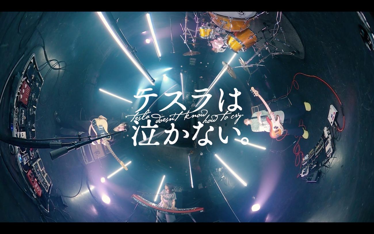 テスラは泣かない。「呶々々」MV