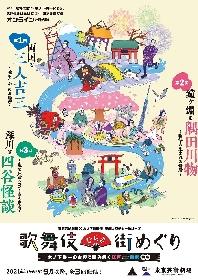 木ノ下歌舞伎主宰・木ノ下裕一が、歌舞伎を通して江戸・東京の歴史や物語性に迫るオンライン企画を始動