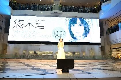 悠木碧が4年ぶりフルアルバムを発売!リリース記念フリーライブ開催、オーケストラコンサートも開催決定