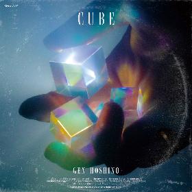 星野源、新曲「Cube」リリースを記念したキャンペーンを実施 アルミニウムキューブクロックや本人作ステッカーが当たる