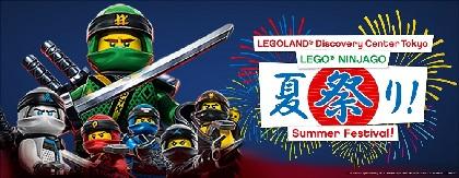 ニンジャゴーがお台場にやってくる! レゴランド®・ディスカバリー・センター東京『レゴ®ニンジャゴー夏祭り!』開催