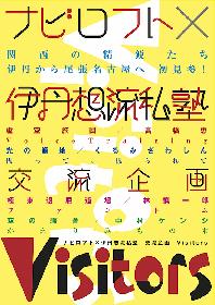北村想の教え子たち─〈伊丹想流私塾〉出身者による新作連続公演『Visitors』が、名古屋「ナビロフト」で