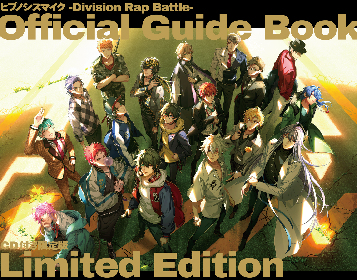 ヒプマイ新規描き下ろしイラストが公開 初オフィシャルブック『ヒプノシスマイク-Division Rap Battle- Official Guide Book』に収録