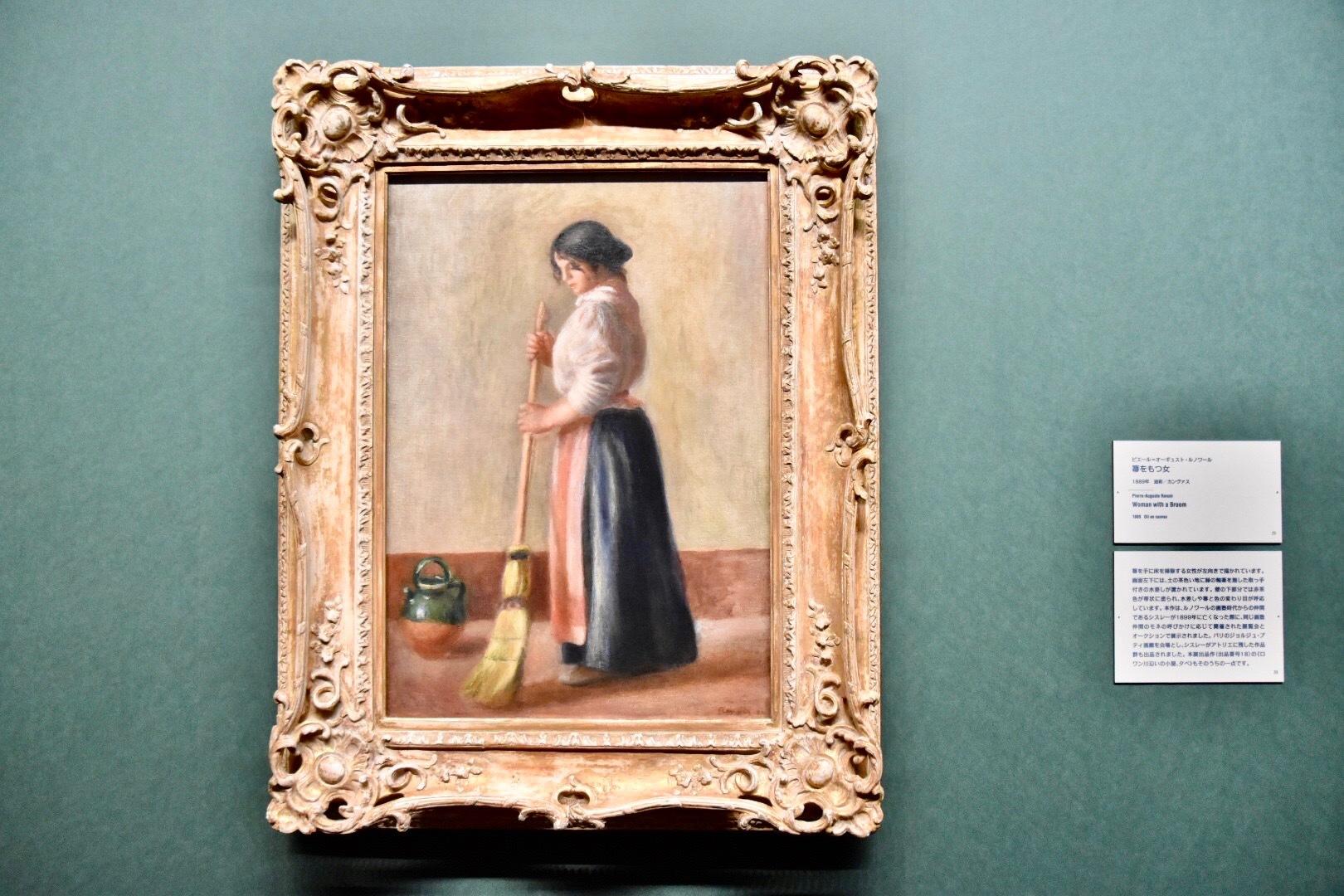ピエール=オーギュスト・ルノワール 《箒をもつ女》 1889年 吉野石膏コレクション