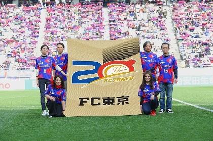 アマラオ、石川直宏、平山相太がOB戦! 『FC東京クラブ創設20周年記念イベント』